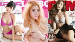 รวม 10 ปกนิตยสารเซ็กซี่ สุดฮอตร้อนแรงแห่งปี 2016