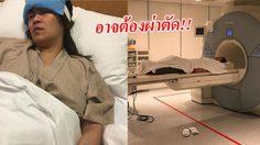 เปิ้ล อัพเดทอาการ จูน อาจต้องผ่าตัด!!