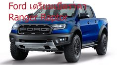 Ford เตรียมประกาศราคา Ranger Raptor ในงานบางกอก อินเตอร์เนชั่นแนล มอเตอร์โชว์ ครั้งที่ 39