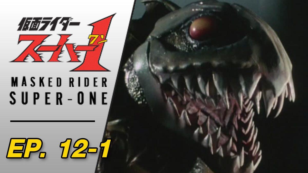 Masked Rider Super One ตอนที่ 12-1