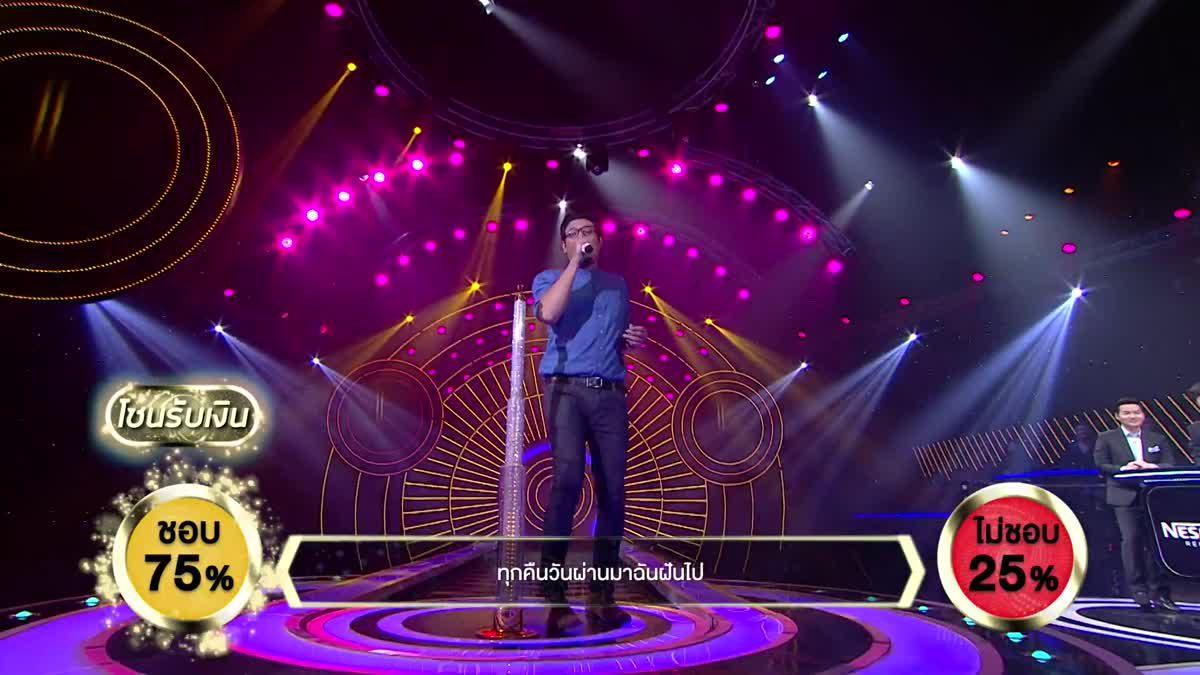 รักคือฝันไป - โน๊ต ชานน | ร้องแลกแจกเงิน Singer Takes It All | 27 ส.ค. 60