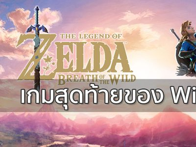 Zelda Breath of the Wild จะเป็นเกมสุดท้ายของเครื่อง Wii U