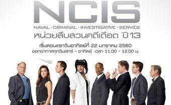 NCIS หน่วยสืบสวนคดีเดือด ปี 13