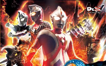 Ultraman Cosmos : The Blue Planet  อุลตร้าแมนคอสมอส เดอะ บลูแพลเน็ต