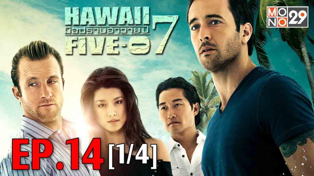 Hawaii Five-0 มือปราบฮาวาย ปี 7 EP.14 [1/4]