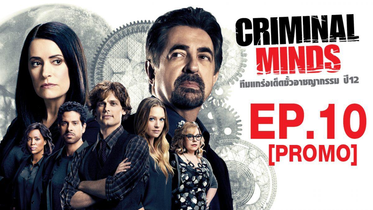 Criminal Mind ทีมแกร่งเด็ดขั้วอาชญากรรม ปี12 EP.10 [PROMO]