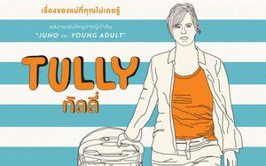 รีวิว Tully