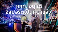 eSports เป็นกีฬา! การกีฬาแห่งประเทศไทยประกาศอนุมัติแล้ว