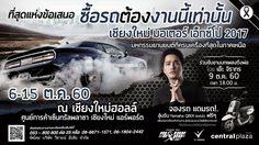 กลับมาแล้ว!! มหกรรมยานยนต์ ที่ครบเครื่องที่สุดในภาคเหนือ  Chiangmai Motor Expo 2017