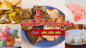 5 เมนู สูตรขนมไหว้เจ้าในวันตรุษจีน มีแต่ เฮง เฮง เฮง