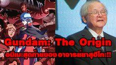 Gundam: The Origin อนิเมะเรื่องสุดท้ายของปรมาจารย์ยาสุฮิโกะ!!