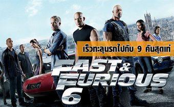คันไหนปังสุด?? ใน Fast and Furious 6