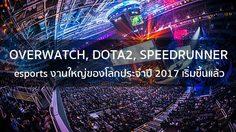 eSports งานใหญ่ของโลกประจำปี 2017 ได้เริ่มขึ้นแล้ว 3 งานรวด