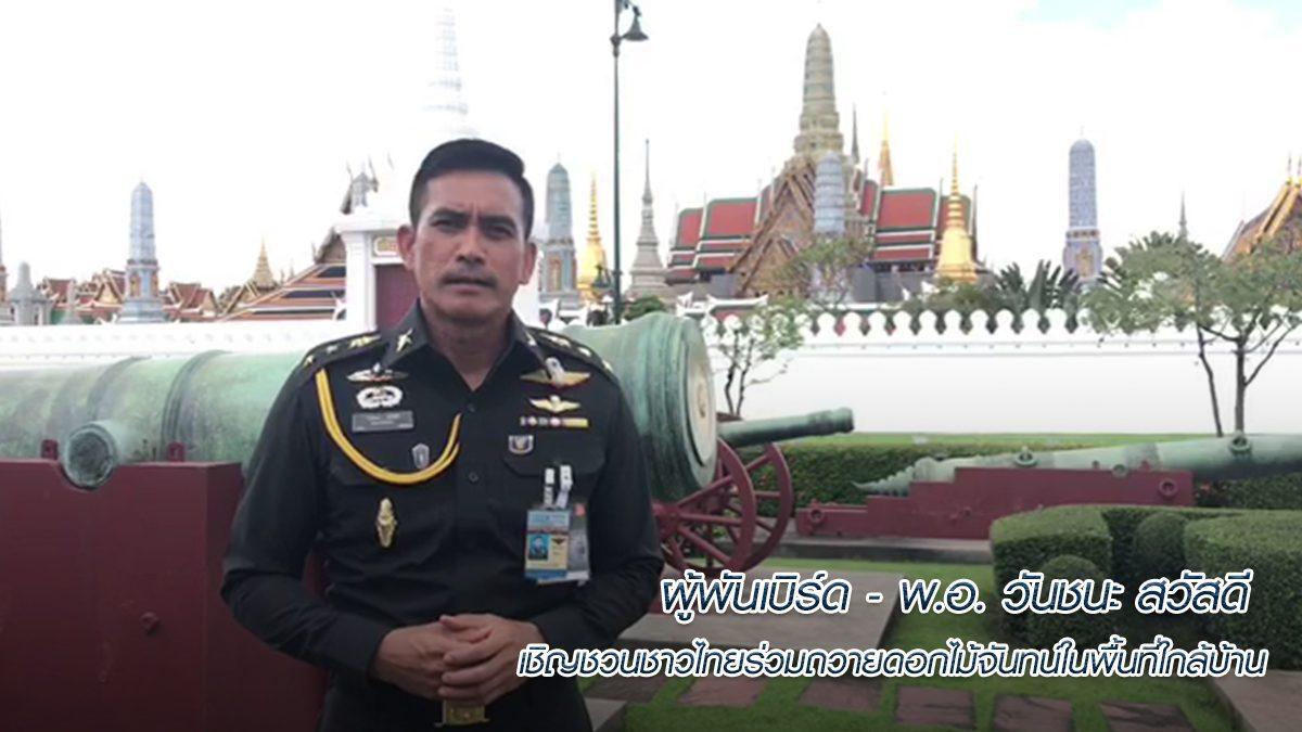 ผู้พันเบิร์ด - พ.อ. วันชนะ สวัสดี เชิญชวนชาวไทยร่วมถวายดอกไม้จันทน์ในพื้นที่ใกล้บ้านวันที่ 26 ต.ค. 2560