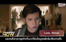 Movie Review : Love, Simon
