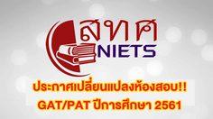 แจ้งข่าว! ประกาศเปลี่ยนห้องสอบ โรงเรียนพระปฐมวิทยาลัย GAT/PAT ปีการศึกษา 2561