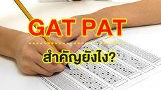 ไขข้อสงสัย สอบ GAT/PAT สำคัญยังไง?