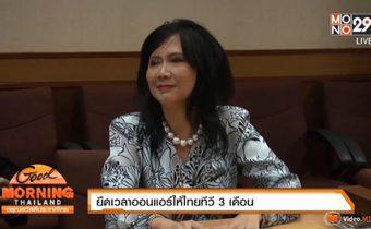 ยืดเวลาออนแอร์ให้ไทยทีวี 3 เดือน