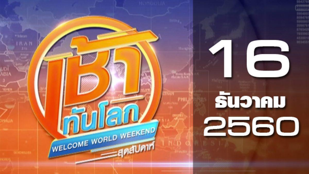 เช้าทันโลก สุดสัปดาห์ Welcome World Weekend 16-12-60