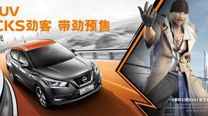 Nissan Kick SUV ที่ Snow จาก Final Fantasy XIII เลือกใช้