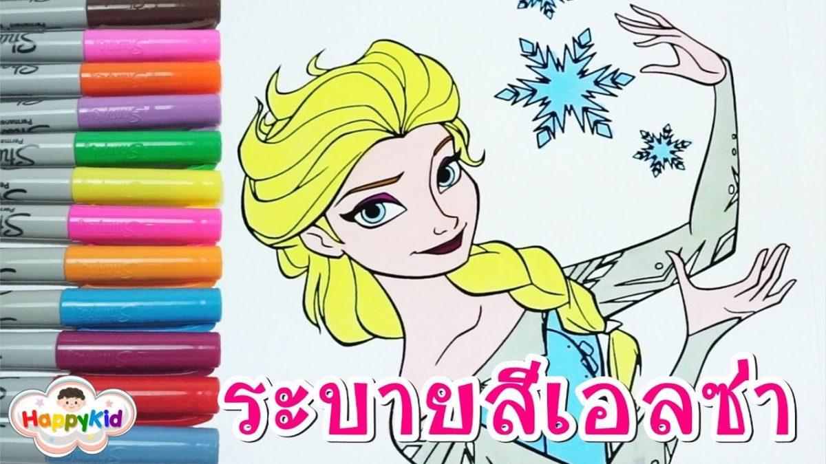 ระบายสีเอลซ่า | ระบายสีตัวการ์ตูนโฟรเซ่น | Frozen Elsa Coloring Book
