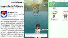 อัพเดทแอพ Pokemon Go แนะนำความแกร่งโปเกมอน พร้อมแก้ไขบัค HP 1