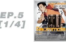 Roommate The Series EP5 [1/4] ตอน หันหน้าเข้าหาใคร