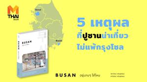 BUSAN อยู่นานๆได้ไหม : 5 เหตุผลที่จะบอกว่า ปูซาน น่าเที่ยวไม่แพ้ กรุงโซล