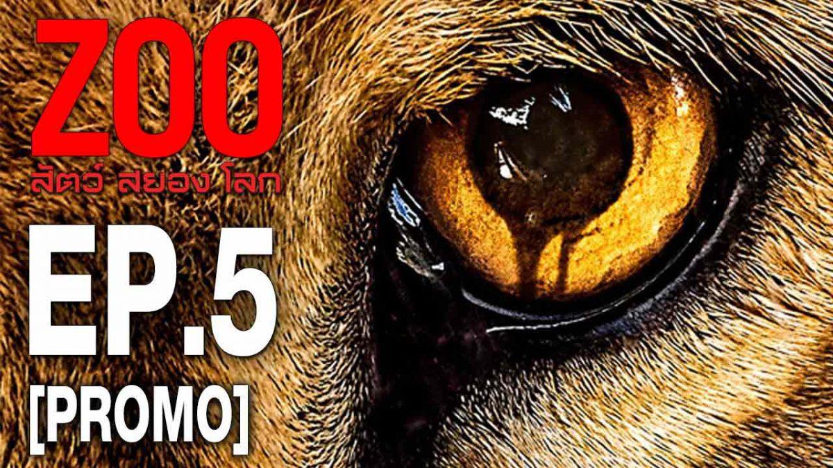 Zoo สัตว์ สยอง โลก ปี 2 EP.05 [PROMO]