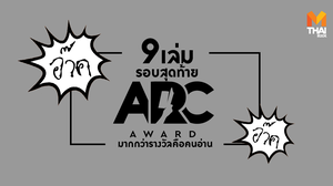 9 ผลงานในรอบสุดท้าย รางวัล ARC Award #1