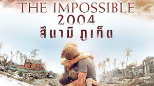 13 ปีแห่งความสูญเสีย ย้อนรำลึกเหตุการณ์สึนามิ ผ่านหนัง The Impossible: 2004 สึนามิ ภูเก็ต