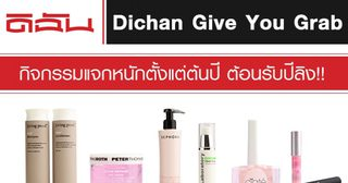 Dichan Give You Grab แจกหนักรับปีลิง!! ชวนสาวๆ ร่วมกิจกรรม ลุ้นรับของรางวัลทุกวัน เริ่ม 11 -15 มกราคมนี้