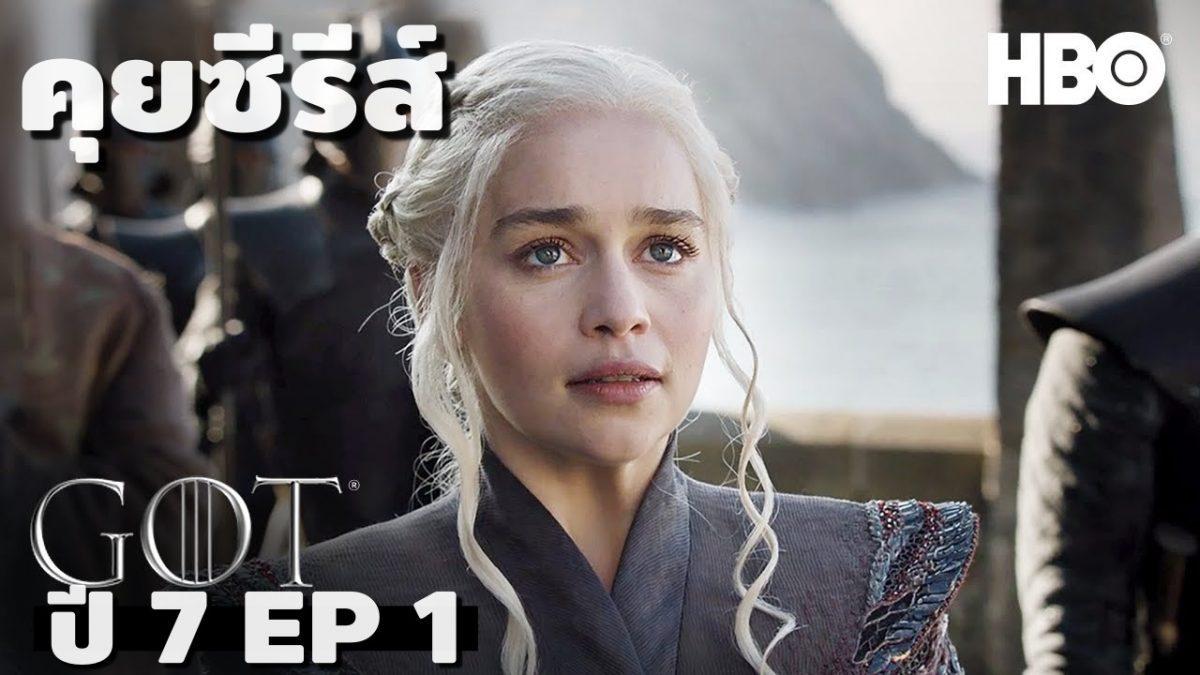 คุยซีรีย์ Game of Thrones ซีซัน 7 ตอน 1