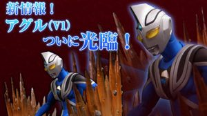 Ultra Act Ultraman Agul & Effects Set ชุดพิเศษจาก Bandai
