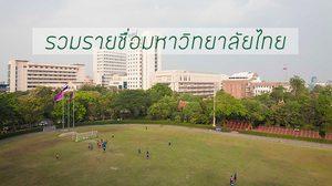 รายชื่อสถาบันการศึกษา มหาวิทยาลัยในประเทศไทย | ชื่อย่อ ภาษาอังกฤษ Website