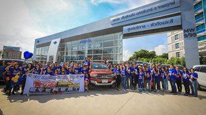 Ford Everest Family Trip ครั้งที่ 2  สานต่อความสุขในครอบครัว ส่งต่อความสุขสู่สังคม