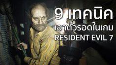 9 วิธีเอาตัวรอดจากครอบครัวเบเกอร์ในเกม Resident Evil 7