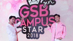 ภาพบรรยากาศงาน GSB GEN CAMPUS STAR 2018 | คริส-สิงโต, เจลาโต้ ร่วมให้กำลังใจผู้เข้าประกวด