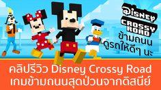 คลิปรีวิว Disney Crossy Road เกมข้ามถนนสุดป่วน กับตัวละครจากดิสนีย์