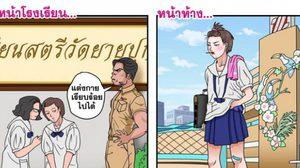โดนสุด! เรื่องจริงของวัยรุ่นหญิงไทยที่มักเป็นกัน