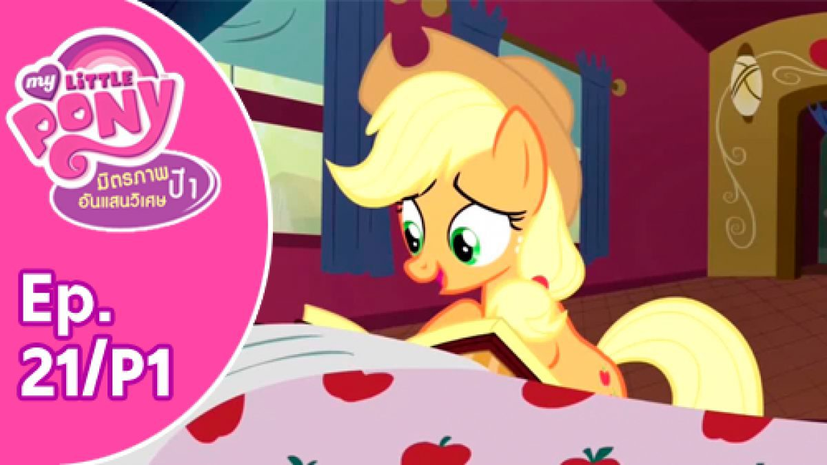 My Little Pony Friendship is Magic: มิตรภาพอันแสนวิเศษ ปี 1 Ep.21/P1