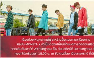 'เลื่อนแค่หนึ่งวัน!' MONSTA X ย้ำ ยังไงก็มาเวิลด์ทัวร์ที่เมืองไทยเหมือนเดิม!!