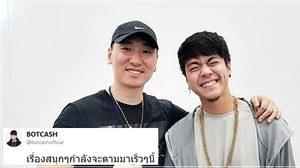 'โปรดิวเซอร์แถวหน้าไทย' ปะทะ 'ตัวพ่อฮิพฮอพเกาหลี'… อะไรกำลังจะมา!?