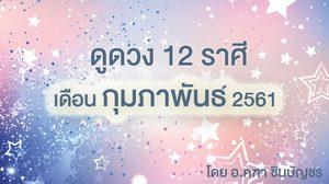 ดูดวง 12 ราศี ประจำเดือนกุมภาพันธ์ 2561 โดย อ.คฑา ชินบัญชร