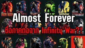 ผู้กำกับเผยชื่อ Avengers ภาค 4 เรื่องราวที่ไม่เกี่ยวข้องกับ Infinity War !!