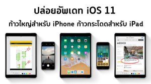 Apple ปล่อยอัพเดท iOS 11 ก้าวใหญ่สำหรับ iPhone ก้าวกระโดดสำหรับ iPad
