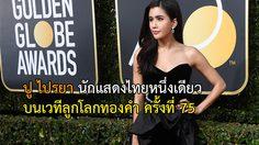 ปู ไปรยา นักแสดงไทยหนึ่งเดียว เฉิดฉายในงานประกาศผลรางวัลลูกโลกทองคำ ครั้งที่ 75