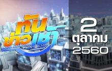 ทันข่าวเช้า Good Morning Thailand 02-10-60