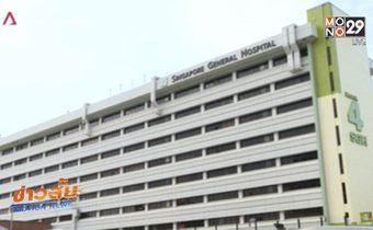 สิงคโปร์ถูกแฮกเกอร์ขโมยข้อมูลคนไข้ราว 1.5 ล้านคน