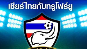 """แข้ง U19 ฟอร์มเหนือคว้า 6 แต้มรวด ใน """"AFF U19 Championship 2015"""""""